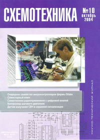 Схемотехника №10 2004