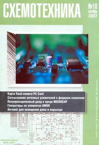 Схемотехника №10 2007