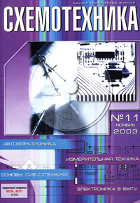 Схемотехника №11 2003