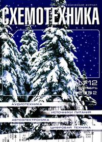 Схемотехника №12 2002