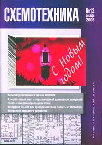 Схемотехника №12 2006