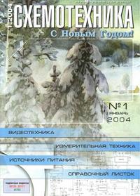 Схемотехника №1 2004