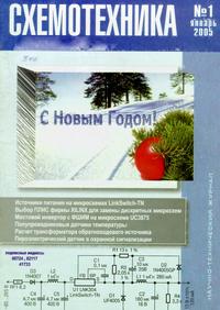 Схемотехника №1 2005