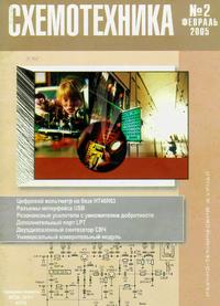 Схемотехника №2 2005