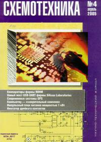 Схемотехника №4 2005