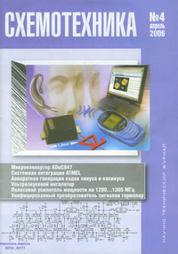 Схемотехника №4 2006