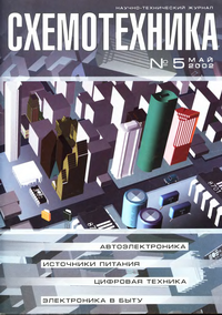 Схемотехника №5 2002