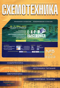 Схемотехника №5 2003