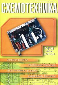 Схемотехника №6 2003