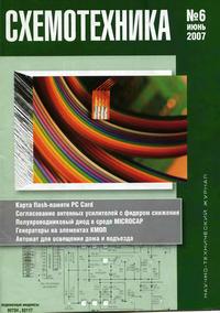 Схемотехника №6 2007