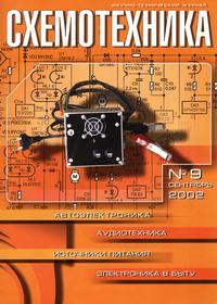 Схемотехника №9 2002