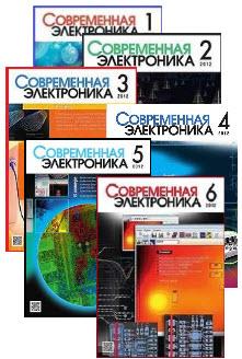 Современная электроника №1-6 2012
