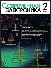 Современная электроника №2 2012