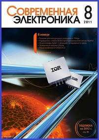 Современная электроника №8 2011
