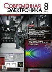 Современная электроника №8 2012